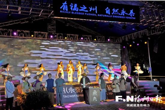 第八届福州温泉国际旅游节启动