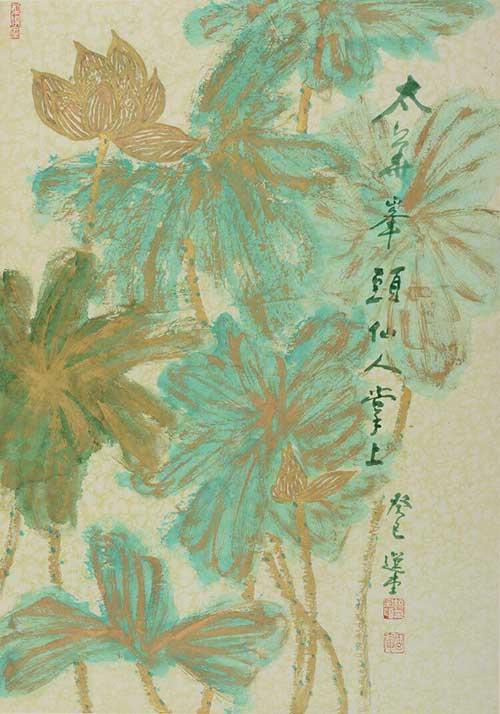 饶宗颐先生向中国美术馆捐赠的作品  《玉井莲》  中国画