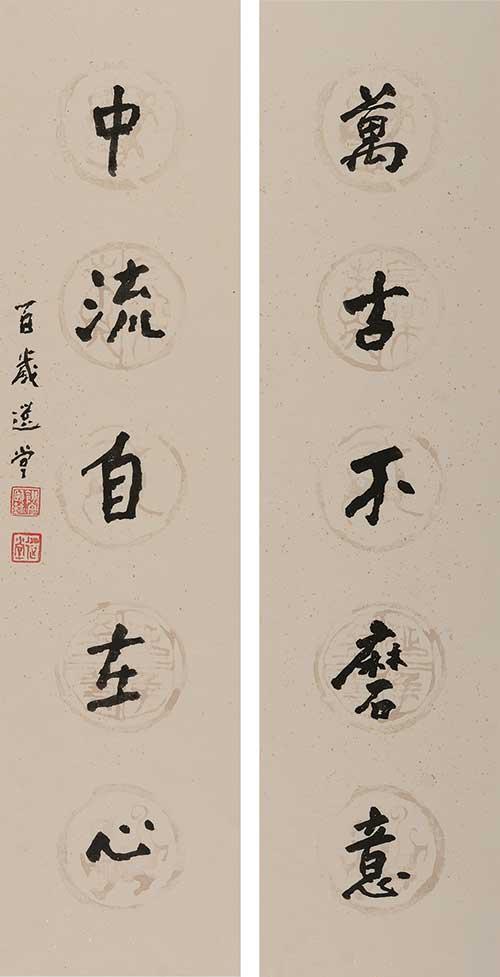 饶宗颐先生向中国美术馆捐赠的作品  《万古不磨意,中流自在心》  书法