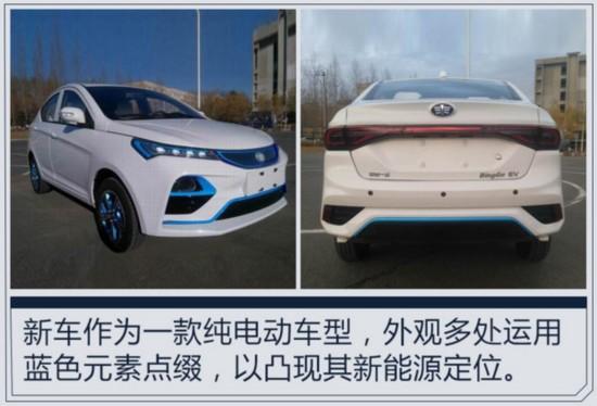 """天津一汽新品牌定名""""宾果"""" 将推全新纯电动车-图2"""