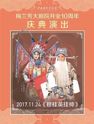 梅兰芳大剧院迎来开业10周年庆典,剧院将举办系列纪念活动