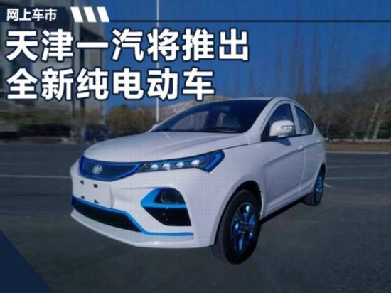 """天津一汽新品牌定名""""宾果"""" 将推全新纯电动车-图1"""