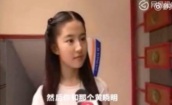 16岁刘亦菲试镜小龙女视频曝光