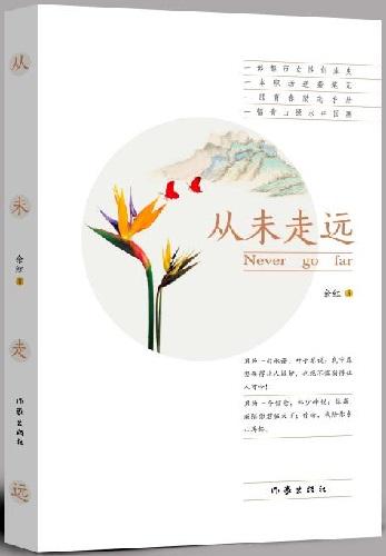 青年作家余红长篇新作《从未走远》白描90后创业者