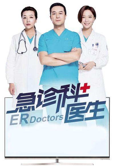 《急诊科医生》贴心细节被点赞国产医疗剧终于像回事了
