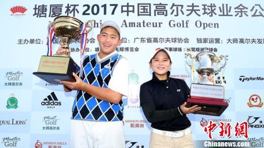 中国高尔夫业余公开赛收杆中日少年分获男女冠军
