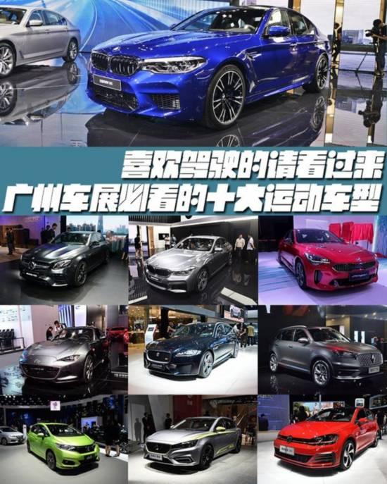 喜欢驾驶的请看过来 广州车展必看十大运动车型