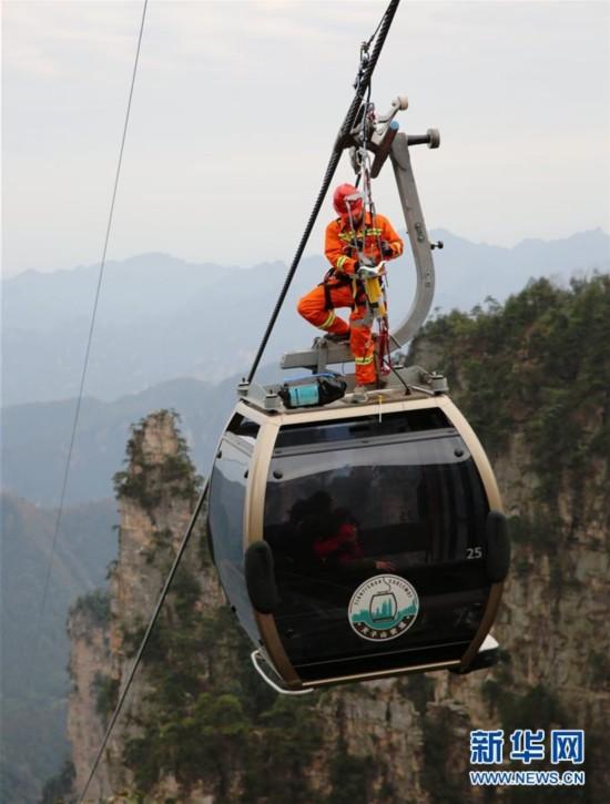 湖南张家界:高空救援演练保安全