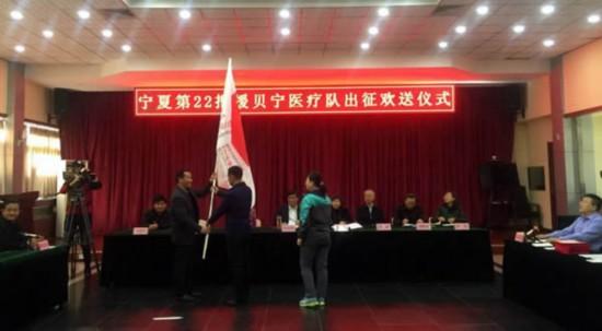 宁夏第22批援贝宁医疗队23日出征