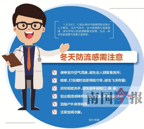 柳州多所学校出现流感聚集性疫情 请市民注意预防