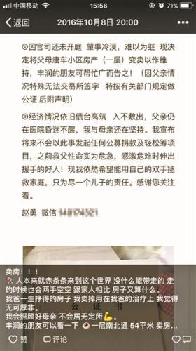 """河北""""教科书式耍赖""""当事人被拘15天曝光者仍等赔偿"""
