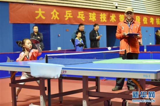 (体育)(3)全民健身――大众乒乓球技术等级段位考核在天津启动