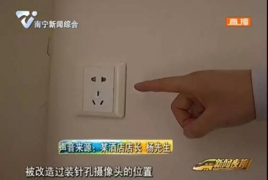 南宁一酒店客房内惊现针孔摄像头 警方已介入调查