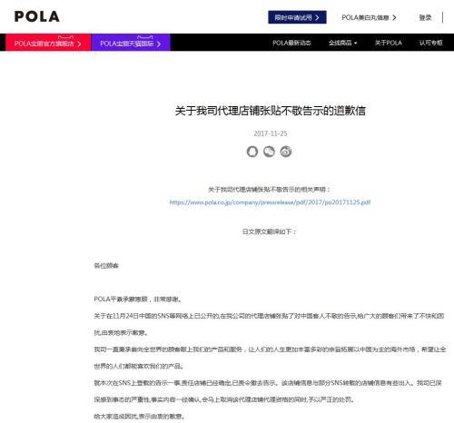 日本宝丽就对中国客人不敬告示道歉:严正处罚