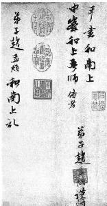 赵孟頫将中峰和尚看作自己人生的导师和精神提升的导师
