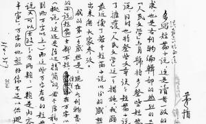 中国文学家茅盾的手稿《谈最近的短篇小说》在拍卖会高价拍出