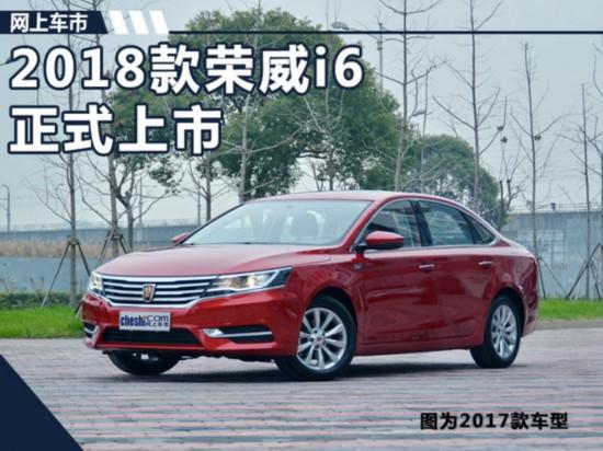 2018款荣威i6上市 配置升级/售价下降3000元-图1