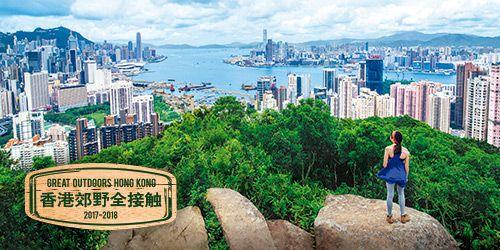 郊野公园全接触 感受自然野趣的香港