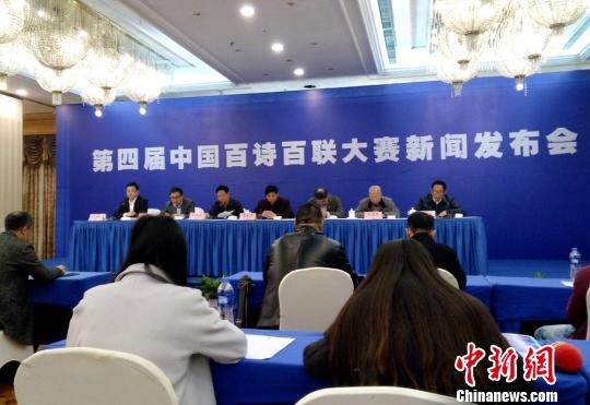 第四届中国百诗百联大赛全球征稿启动咏九州雅韵