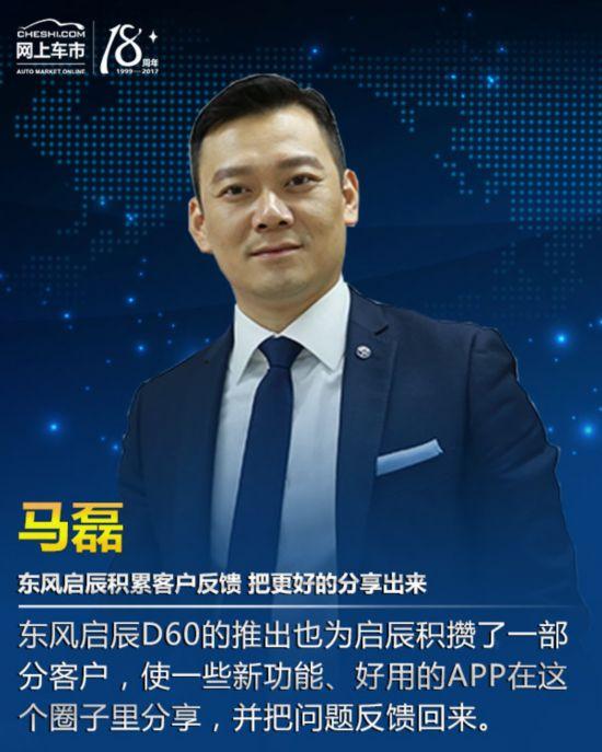 马磊:东风启辰积累客户反馈 把更好的分享出来-图1