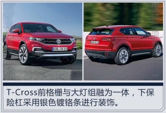 大众品牌开启SUV攻势 2018年将推4款全新车-图5