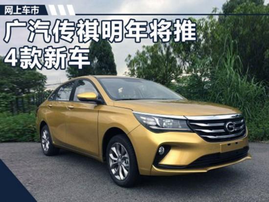 广汽传祺明年将推4款新车 首推中型轿跑SUV-图1