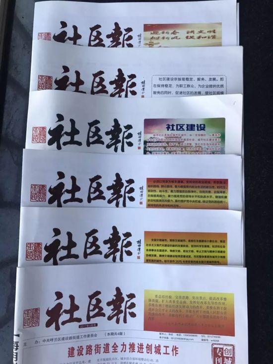 美丽哈尔滨 魅力文明城 创建第五届全国文明城市工作巡礼