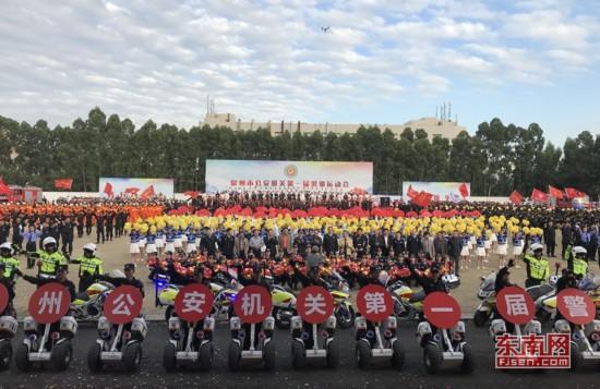 泉州市公安机关第一届警体运动会开幕