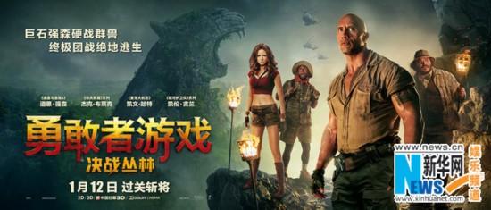 《勇敢者游戏:决战丛林》定档 巨石强森硬战群兽