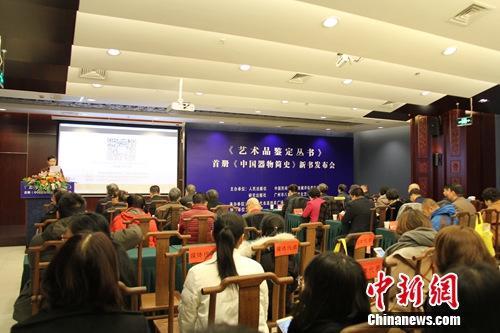 """中国""""艺术品金融交流平台""""研讨会举行"""