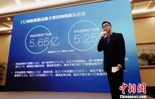 《2017年中国网络视听发展研究报告》发布