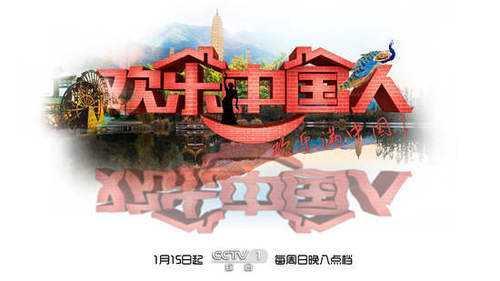 《欢乐中国人》海报