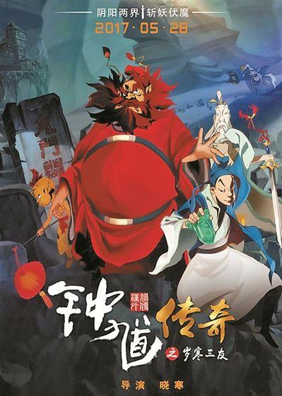 国产动画《钟馗传奇之岁寒三友》将上映 导演74岁