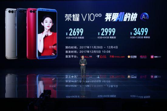 荣耀发布人工智能手机荣耀V10 掀起行业AI速