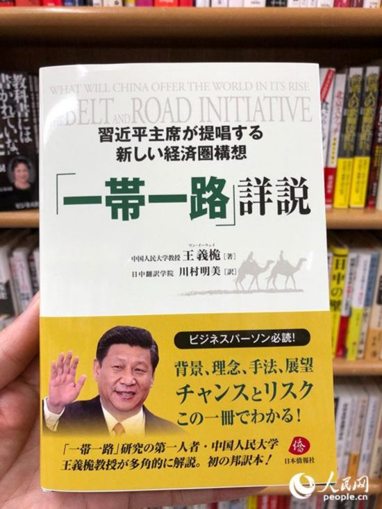 """""""一带一路""""相关图书登上日本畅销书榜"""