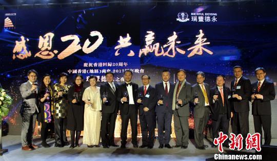 中国香港(地区)商会举办周年晚会:感恩回归20年成就
