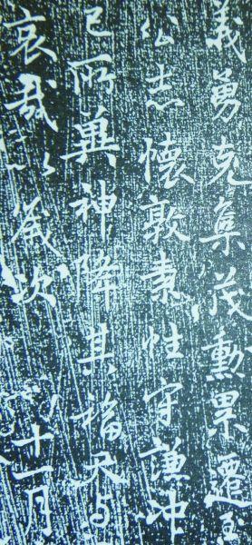 《北汉石暎墓志》与《兰亭集序》冯承素摹本单字比较