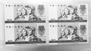 人民币藏品逐渐成为收藏市场上的热门品种之一