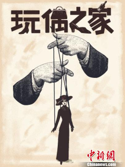 """国家大剧院制作话剧《玩偶之家》复排新版""""玩偶夫妻""""亮相"""
