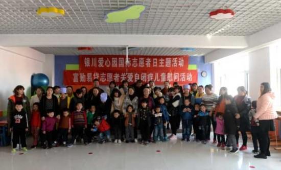 星星的孩子不孤单 银川爱心园孤独康复中心表彰优秀志愿者