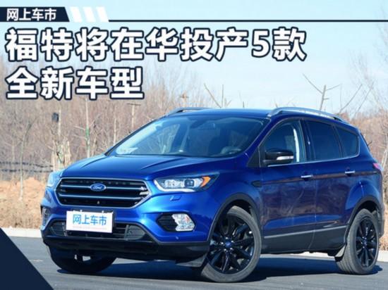 福特将在华投产5款全新车型 含纯电动SUV-图1