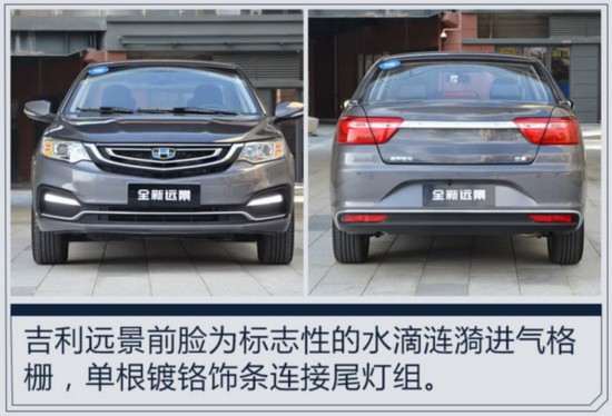 吉利远景紧凑级轿车增搭1.8L发动机 售价上涨-图5