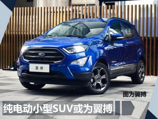 福特将在华投产5款全新车型 含纯电动SUV-图3