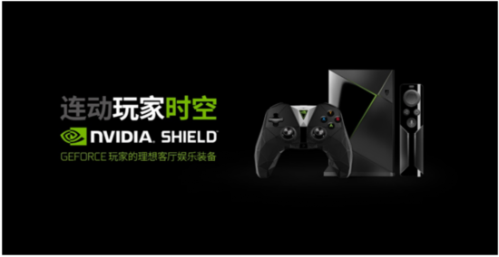 Nvidia shields in China