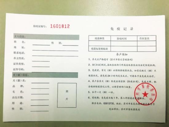 """2018年苏州将推广宠物免疫""""一犬一号"""""""
