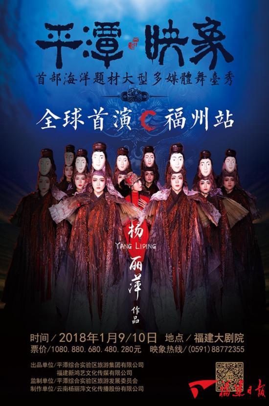 杨丽萍总导演的《平潭映象》下月在福州首演