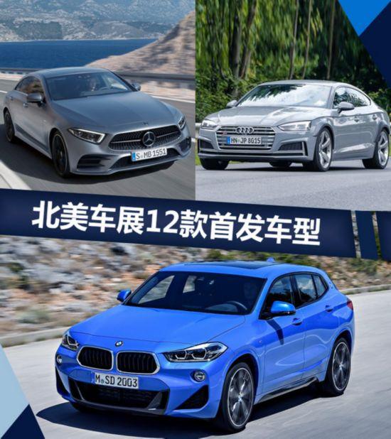 2018年首开胡!13款新车将于1月北美车展发布-图1