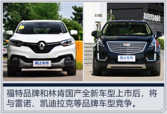 福特将在华投产5款全新车型 含纯电动SUV-图4