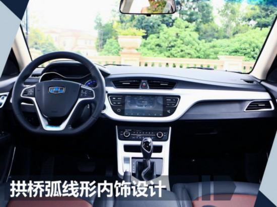 吉利远景紧凑级轿车增搭1.8L发动机 售价上涨-图6