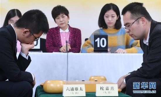(体育)(2)围棋――第19届中日围棋快棋冠军对抗赛:柁嘉熹胜六浦雄太